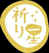 宗像(むなかた)大島の祈り星